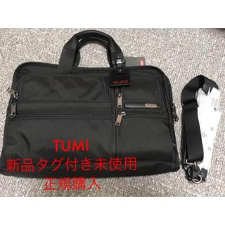 トゥミ(TUMI)のいいねブロック 値下一切不可 正規直営購入 新品 TUMI ビジネスバッグ(ビジネスバッグ)