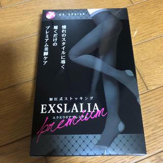 エクスラリアプレミアム(エクササイズ用品)