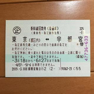 新幹線 回数券 東京 宇都宮(鉄道乗車券)