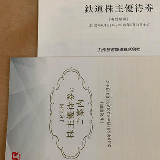 ジェイアール(JR)のJR九州鉄道株主優待券(鉄道乗車券)