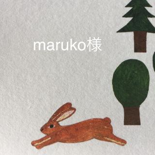 ランチョンマット maruko様(テーブル用品)
