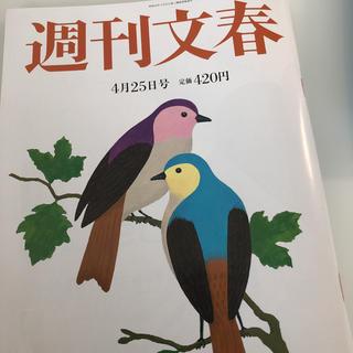 週刊文春  4月25日号(趣味/スポーツ)