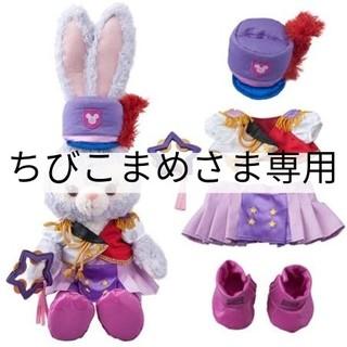 Disney - 【美品】ステラ・ルー ハッピーマーチングファン コスチューム【Disney】