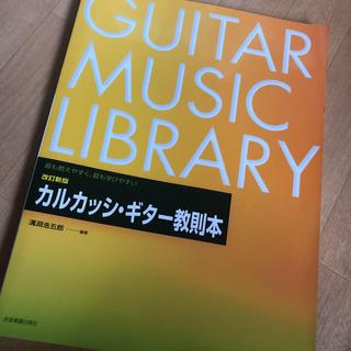カルカッシ・ギター教則本(クラシック)
