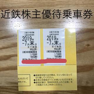 近鉄株主優待乗車券 2枚(鉄道乗車券)