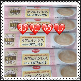 エイージーエフ(AGF)のコープ カフェインレス スティック カフェオレ 味見用(コーヒー)