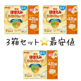 メイジ(明治)のほほえみ らくらくキューブ 3箱セット(その他)