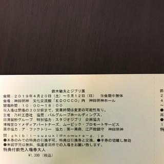 ジブリ(ジブリ)の鈴木敏夫とジブリ前売り特典付き 1枚(声優/アニメ)