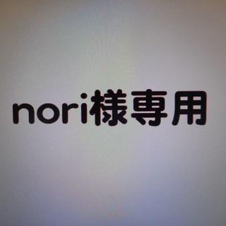 nori様専用(その他)
