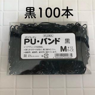 PUバンド 黒100本★(ヘアゴム/シュシュ)