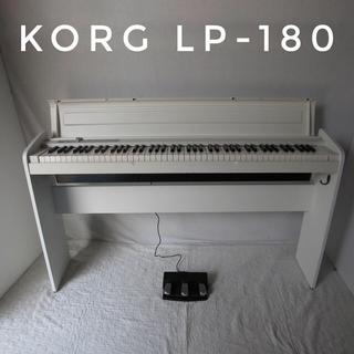 コルグ(KORG)の【電子ピアノ】コルグ LP-180/2016年製(電子ピアノ)