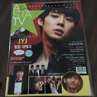 ジェイワイジェイ(JYJ)の韓流雑誌(K-POP/アジア)