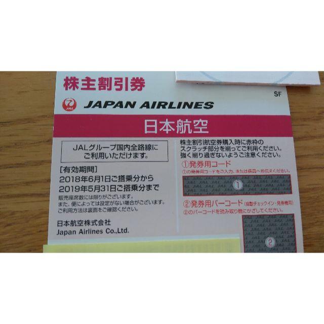 JAL(日本航空)(ジャル(ニホンコウクウ))のJAL 株主優待券 3枚セット チケットの乗車券/交通券(航空券)の商品写真
