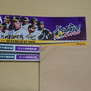 4/30(火) 阪神vs広島 ライト外野指定席 2連番(野球)