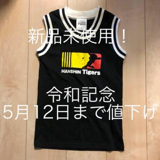 ハンシンタイガース(阪神タイガース)の阪神タイガースファンクラブ製品、ミズノ製、子供用130㎝、新品未使用、(Tシャツ/カットソー)