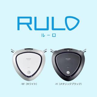 パナソニック(Panasonic)のRULO ルーロ 白 ホワイト 新品 パナソニック(掃除機)