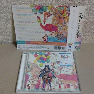 ろんかば CDのみ(ボーカロイド)