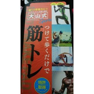 大山式 BODY MAKE PAD Sports 強化版   (トレーニング用品)