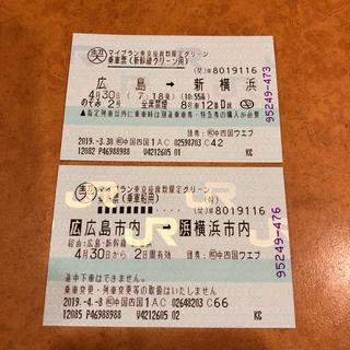 新幹線チケット 片道【4/30発 広島〜新横浜】(鉄道乗車券)