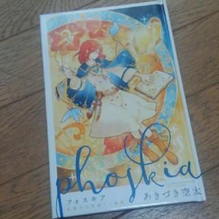 赤髪の白雪姫 ミニ画集 フォスキア あきづき空太(少女漫画)