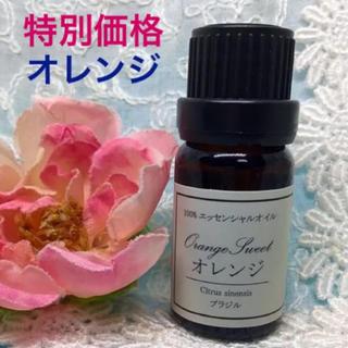 ✨特別価格✨❤️リラックス&元気❤️オレンジ❤️高品質セラピーグレード精油  (エッセンシャルオイル(精油))