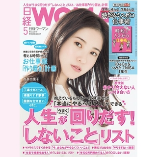 ニッケイビーピー(日経BP)の日経ウーマン 日経woman 最新号 5月号(ビジネス/経済)