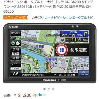 カーナビ gorilla G520D(カーナビ/カーテレビ)
