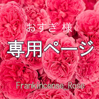 おすぎ 様専用ページ(エッセンシャルオイル(精油))