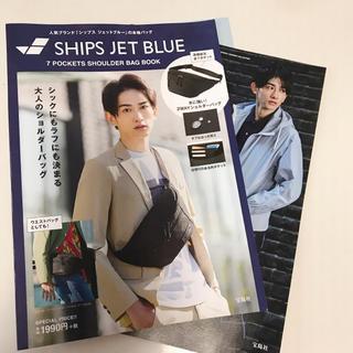 シップスジェットブルー(SHIPS JET BLUE)のships jet blue 町田啓太 誌面のみ(ファッション)