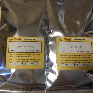 ルピシア(LUPICIA)のフレーバーティー2種(茶)
