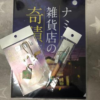 カドカワショテン(角川書店)のナミヤ雑貨店の奇蹟  グッズセット(その他)
