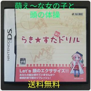 らき☆すた 萌えドリル DS(携帯用ゲームソフト)