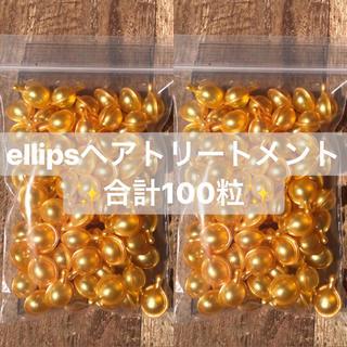 エリップス(ellips)の大人気✨ パールイエロー合計100粒 ellips トリートメントボトルなし(トリートメント)