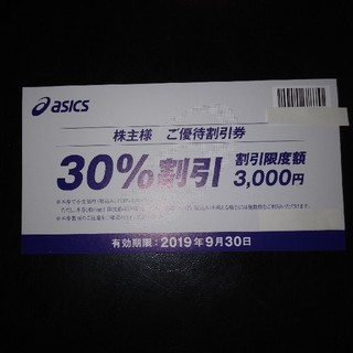 アシックス(asics)のアシックス株主優待(ショッピング)