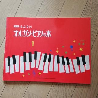 新版 みんなのオルガンピアノの本1(クラシック)