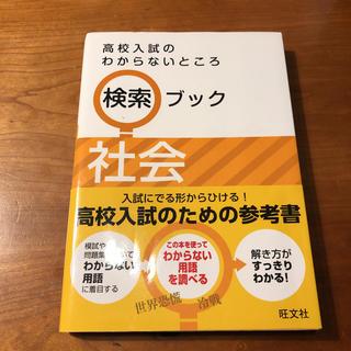 オウブンシャ(旺文社)の高校入試のわからないところ検索ブック社会(語学/参考書)