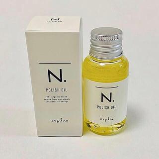 ナプラ(NAPUR)の新品  N. エヌドット ナプラ ポリッシュオイル ミニ 30ml  【箱付き】(オイル/美容液)