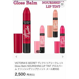 ヴィクトリアズシークレット(Victoria's Secret)のVICTORIA'S SECRET グロスバーム ナリッシングリップティント(口紅)
