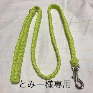 とみー様専用  6本編み105cmリード(リード/首輪)