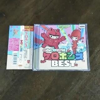 おどってあそぼう!!ケロポンズBEST CD+DVD(キッズ/ファミリー)
