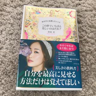 ダイヤモンドシャ(ダイヤモンド社)の神崎恵 この世でいちばん美しいのはだれ? サイン本(ノンフィクション/教養)