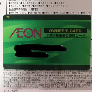 イオン(AEON)の男性名義 本人カード イオン オーナーズカード(ショッピング)
