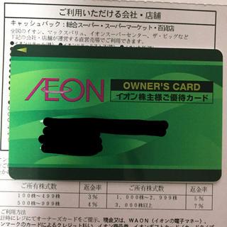 イオン(AEON)の女性名義 本人カード イオン オーナーズカード(ショッピング)