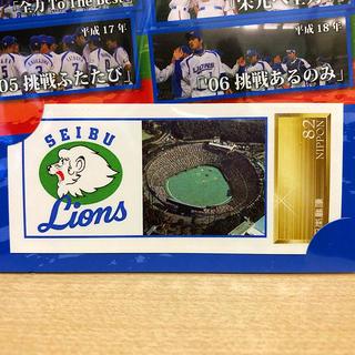 サイタマセイブライオンズ(埼玉西武ライオンズ)の西武ライオンズ 記念切手(記念品/関連グッズ)