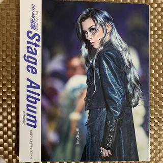 2014年宝塚 StageAlbum(ミュージカル)