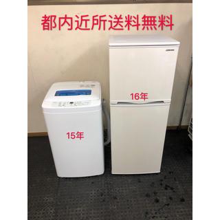 2点 生活家電セット !冷蔵庫、洗濯機★設置無料、送料無料♪(冷蔵庫)