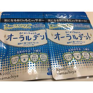エチケット タブレット オーラルデント(口臭防止/エチケット用品)