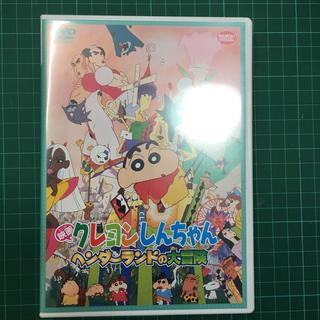 DVD クレヨンしんちゃん ヘンダーランドの大冒険(キッズ/ファミリー)