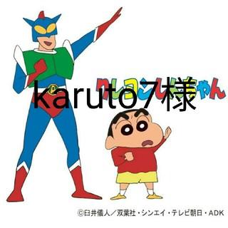 karuto7様  センヨウ  嵯梨 チャンネル(その他)