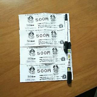 ツルハグループ  お買い物券  4枚(ショッピング)